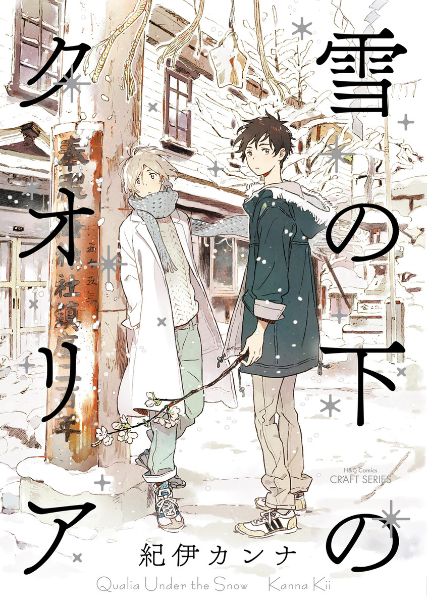 """Qualia Under the Snow"" di Kii Kanna, Flashbook yaoi manga gay"
